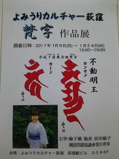 2017梵字作品展案内.JPG