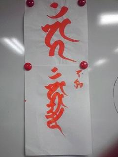 不動明王2.jpg