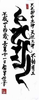 埼玉護国神社 当日3.JPG