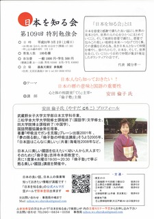 日本を知る会2019.3.2_20190210.jpg