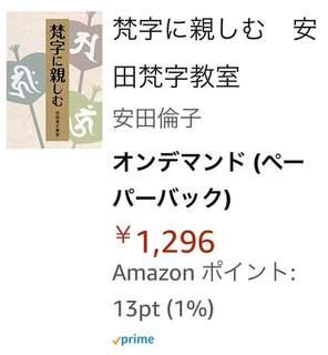 梵字に親しむ8月29日写真.jpg