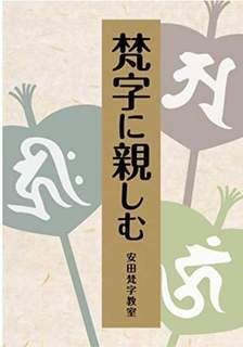 梵字表紙写真.jpg