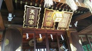 馬橋神社の額.JPG